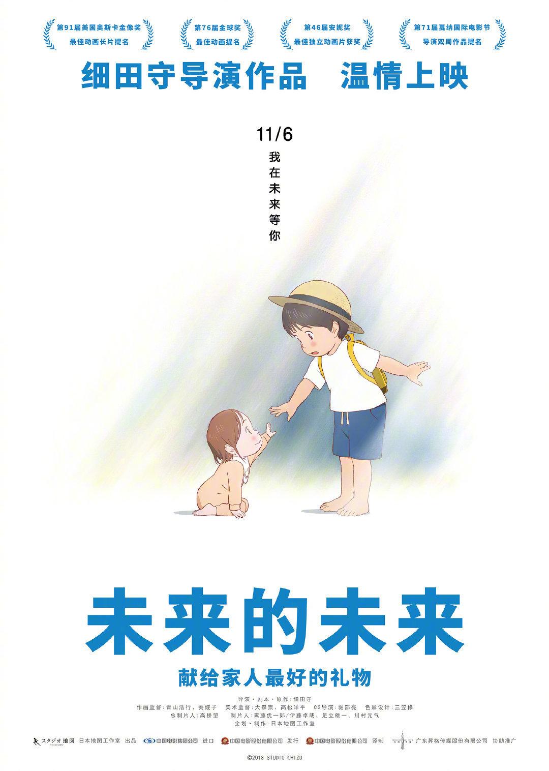 """未来的未来  《未来的未来》是由细田守执导、studio地图负责制作的动画电影,上白石萌歌、黑木华、星野源、麻生久美子等担任配音,于2018年5月16日在法国戛纳电影节上映,2018年7月20日在日本上映[1]。  该片讲述了一个四岁男孩遇到来自未来的妹妹""""未来"""",经过充满魔幻色彩的冒险之旅,成长为一个真正的哥哥的故事"""