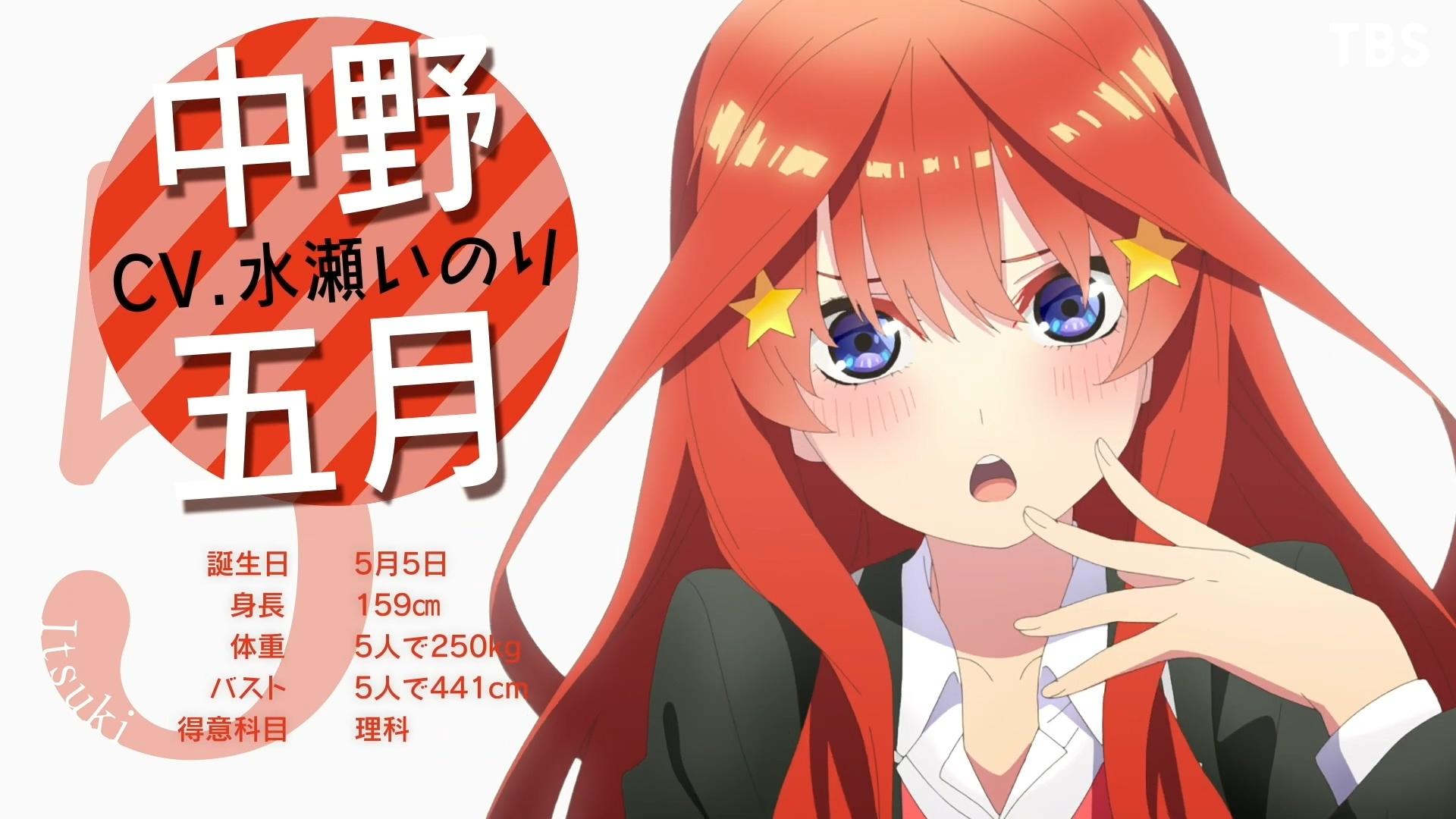 【动漫情报】2021年1月新番《五等分的新娘∬》五月篇角色PV公开