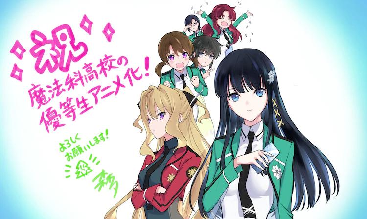【动漫情报】2021年开播!《魔法科高校的优等生》TV动画化