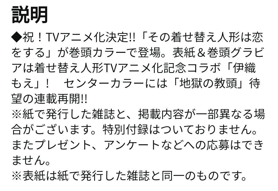 福田晋一漫画《更衣人偶坠入爱河》宣布TV动画化决定- 布丁次元社