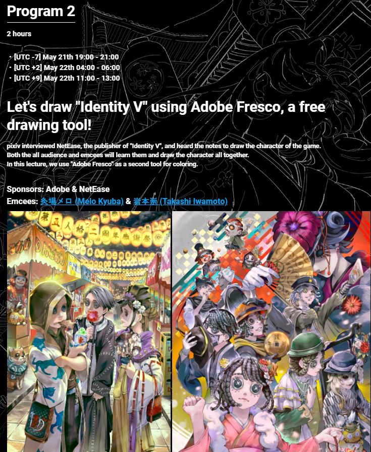 知名绘画网站P站×Wacom宣布共同举办大型线上作画活动「Drawfest」