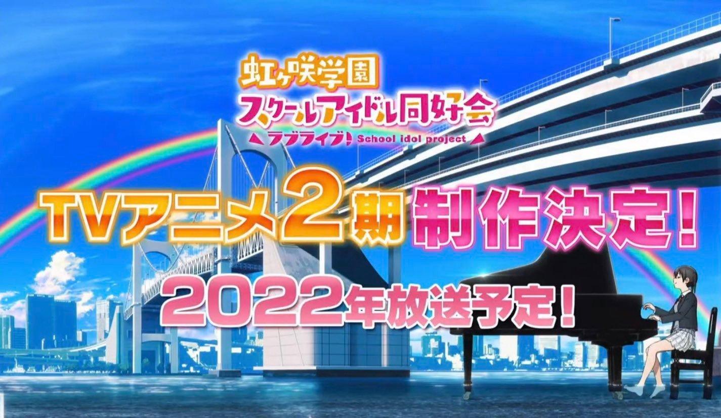 【情报】TV动画《LoveLive!虹咲学园学园偶像同好会》第二季制作决定,2022年播出