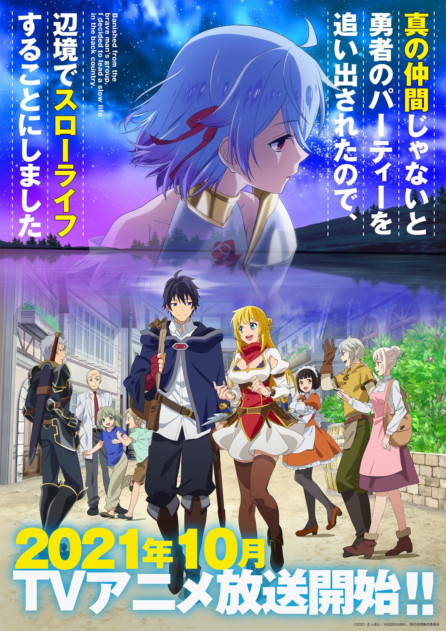 【动漫情报】轻改TV动画《因为不是真正的伙伴而….略》宣布动画延期到10月播出
