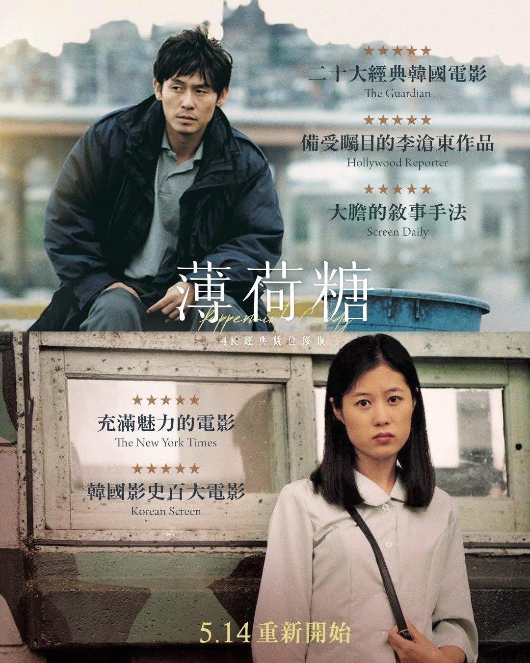 影视资讯李沧东《薄荷糖》4K修复版台湾重映海报