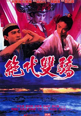 绝代双骄1992(喜剧片)