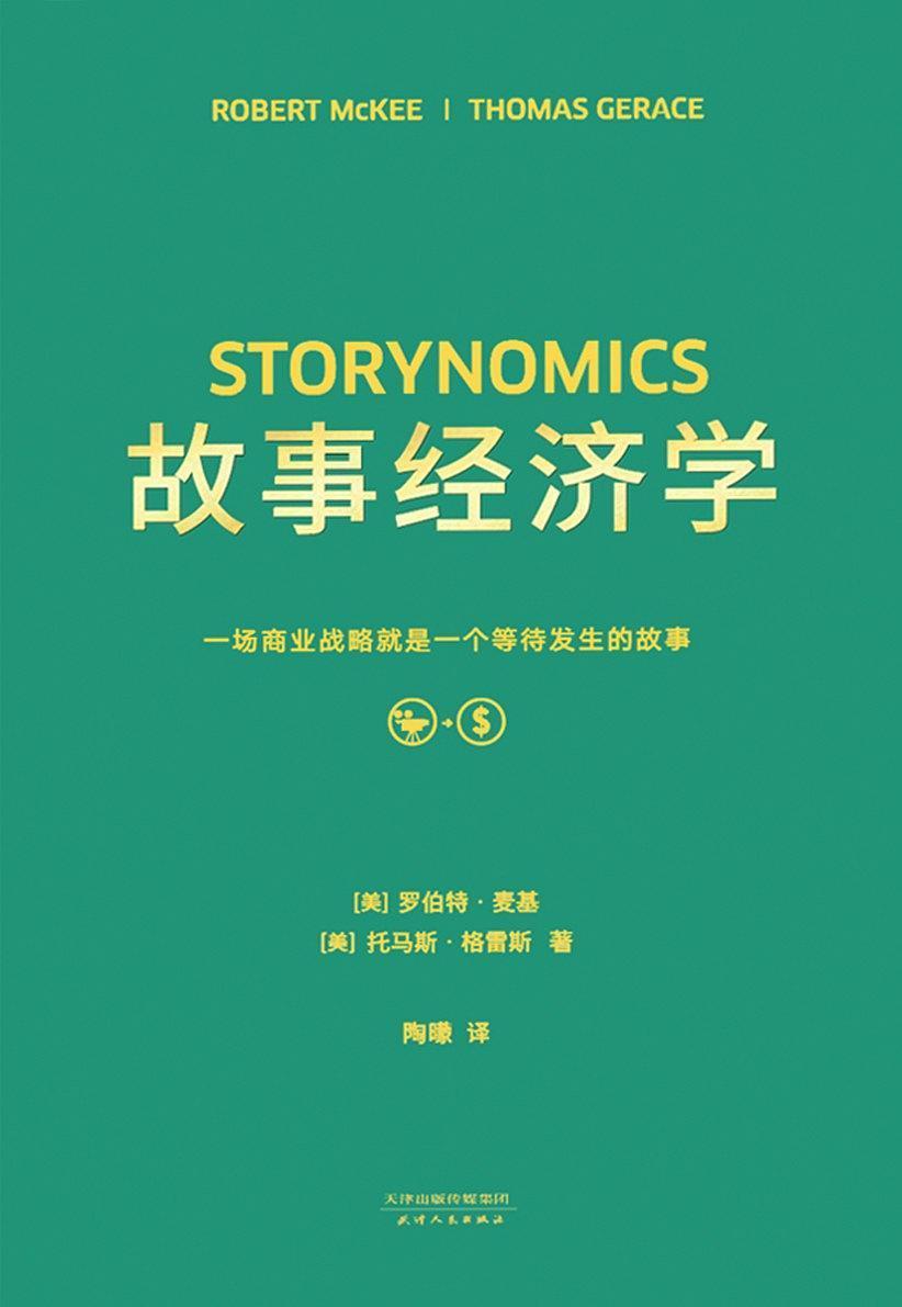 故事经济学PDF下载