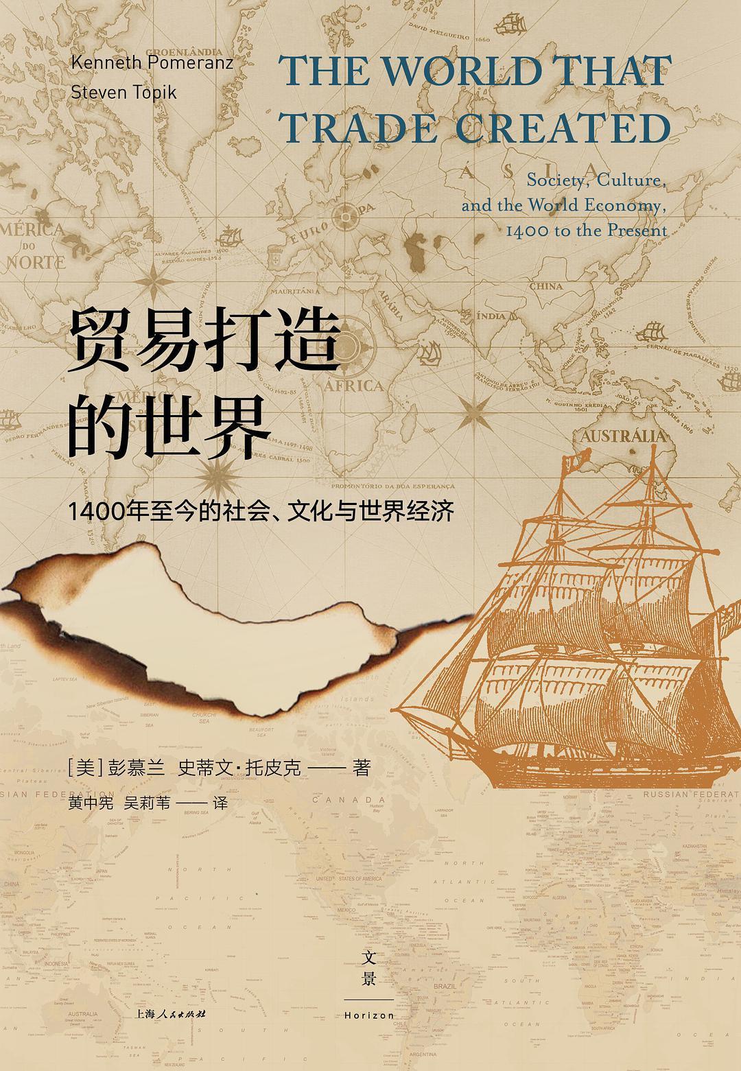 贸易打造的世界PDF下载