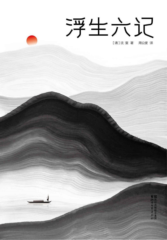 浮生六记PDF下载