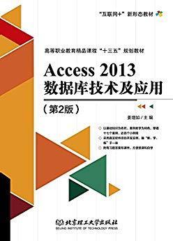 Access 2013数据库技术及应用(第2版)PDF下载