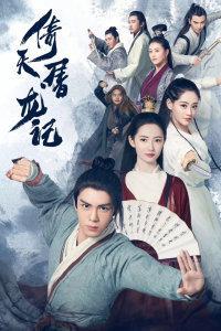 倚天屠龍記2019粵語版