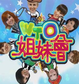 WTO姐妹會