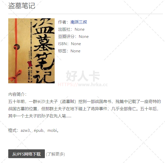 i-Book.in:一个基于ipfs网络的免费电子书搜索引擎