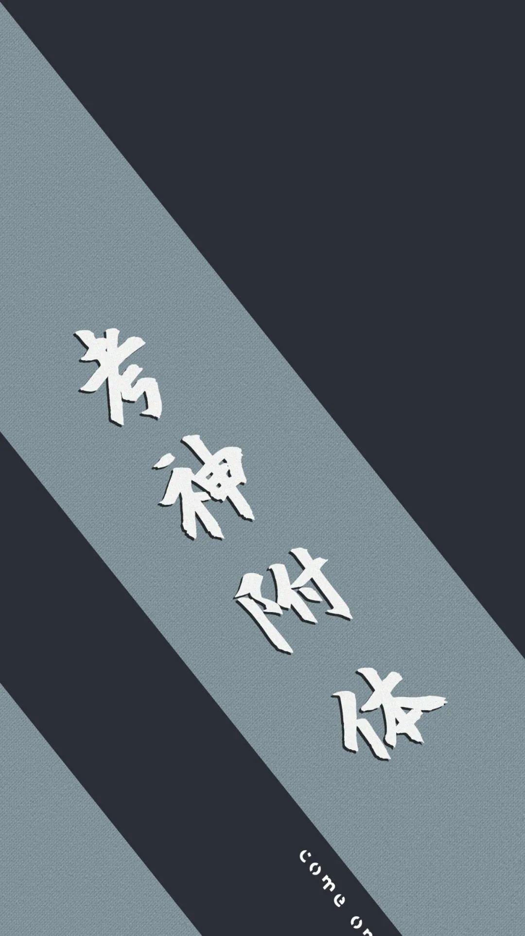 加油:高考专用壁纸插图9
