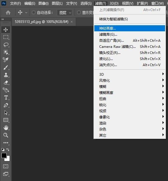 5f34b43159199 - Photoshop 2021 新功能前瞻介绍