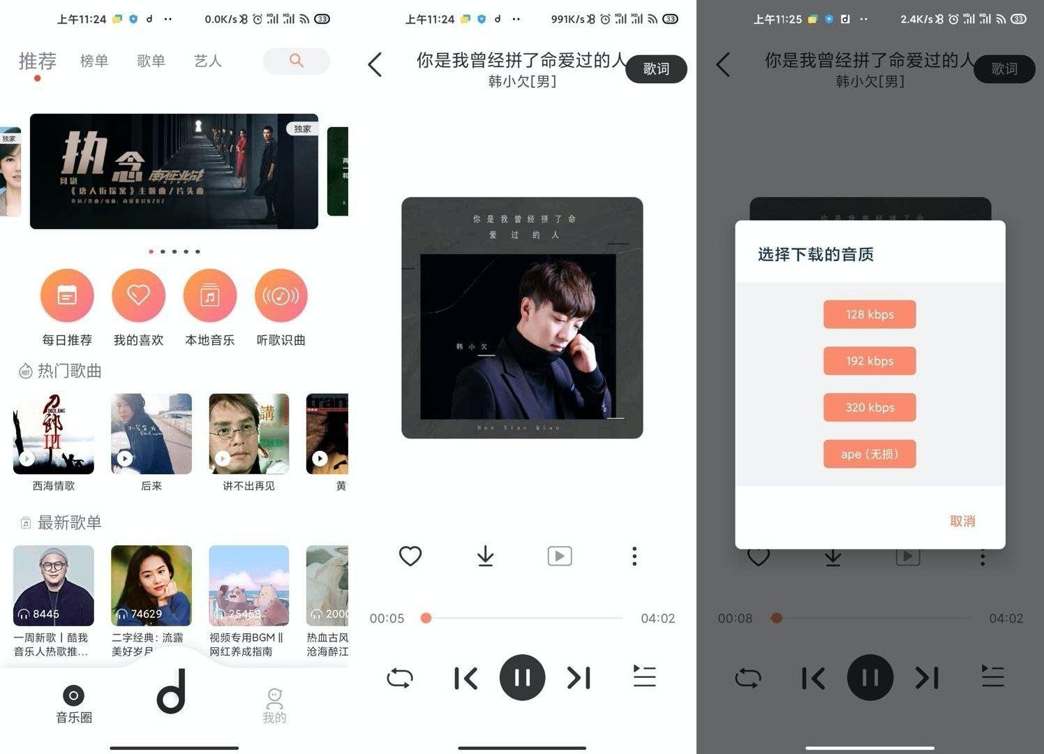 5f5cf7b33bd33 - Android & Windows - 免费音乐播放器魔音Morin安卓版1.5.2+电脑端
