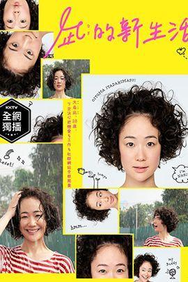 凪的新生活的海报