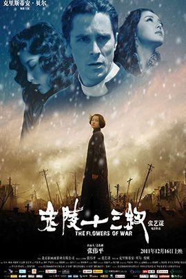 金陵十三钗的海报