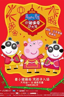 小猪佩奇过大年的海报