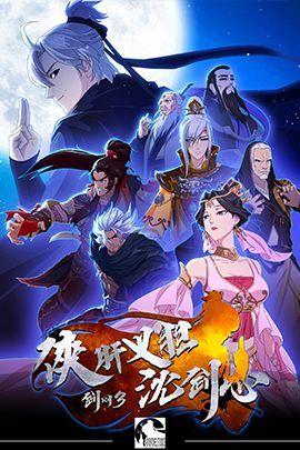 剑网3·侠肝义胆沈剑心的海报