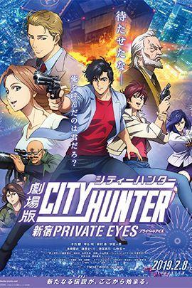 城市猎人:新宿 PRIVATE EYES的海报