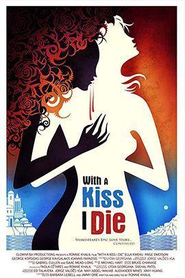以吻之名的海报