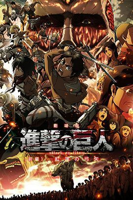 进击的巨人剧场版:前篇·红莲之箭的海报
