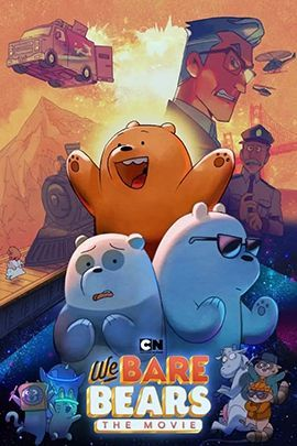 咱们裸熊:电影版的海报