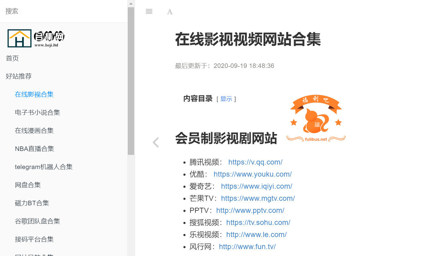 合集网:一个包罗万象的整合网站,满足上网需求插图
