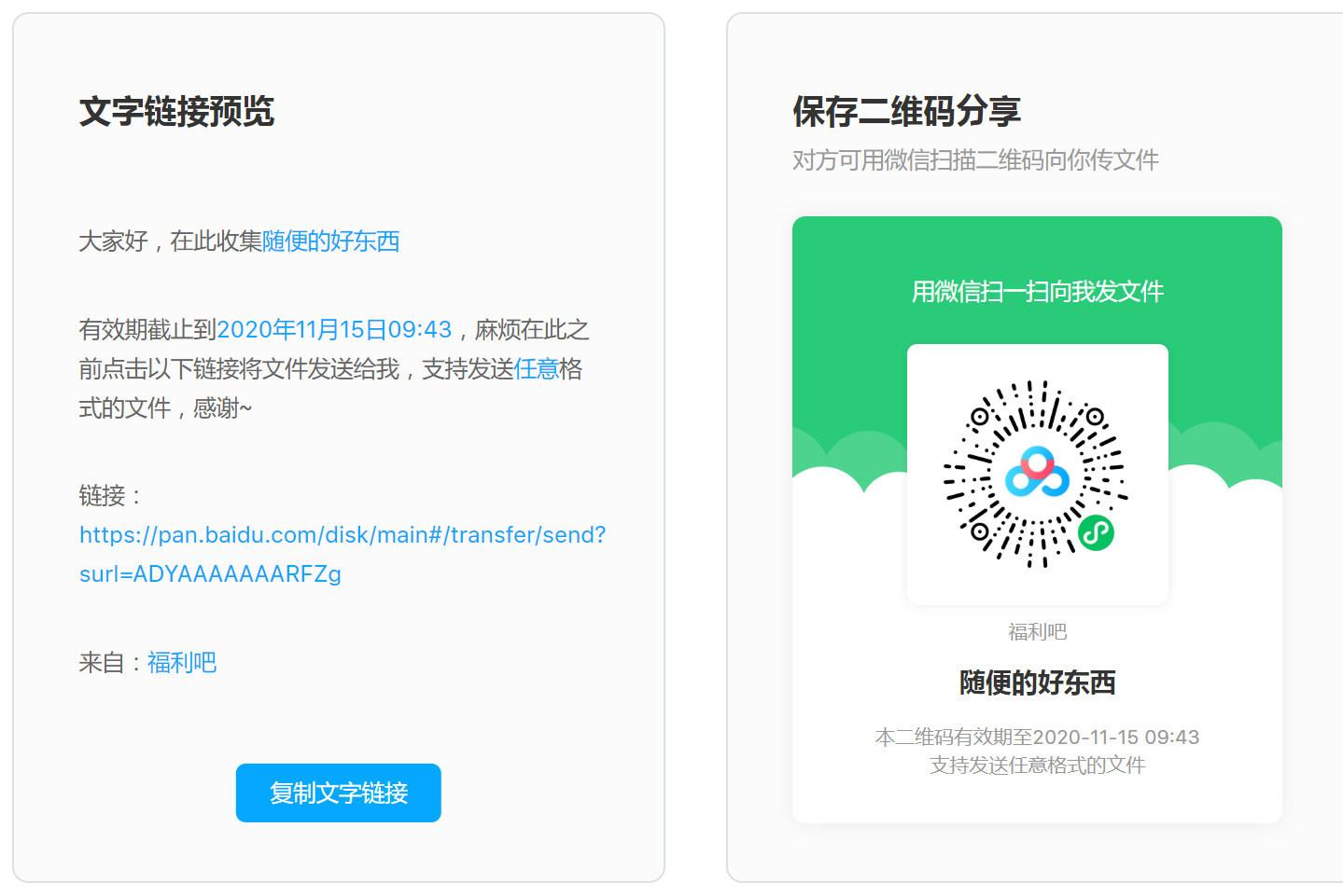 fulibus.net福利吧2020-11-14_01