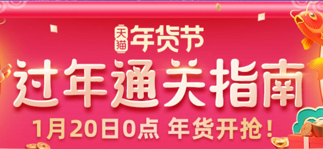 淘宝年货节超级红包,1月17日0点开始,最大2021元-前方高能