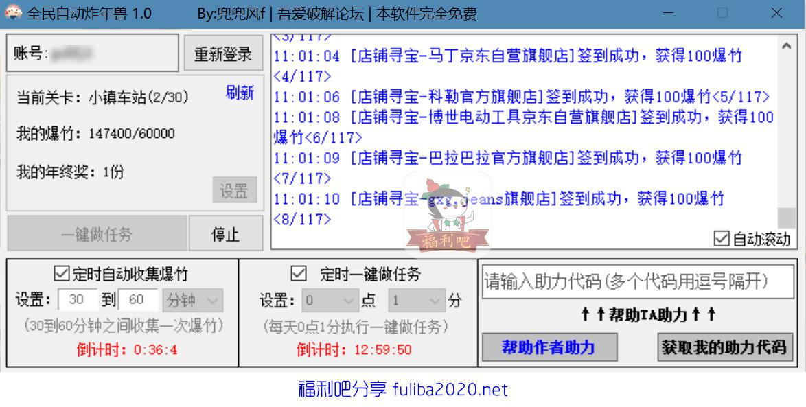 fuliba2020.net福利吧2021-01-20_01