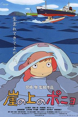 悬崖上的金鱼姬的海报