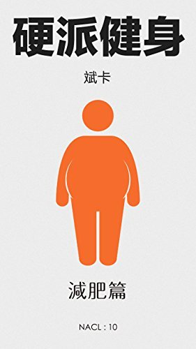 硬派健身·减肥篇