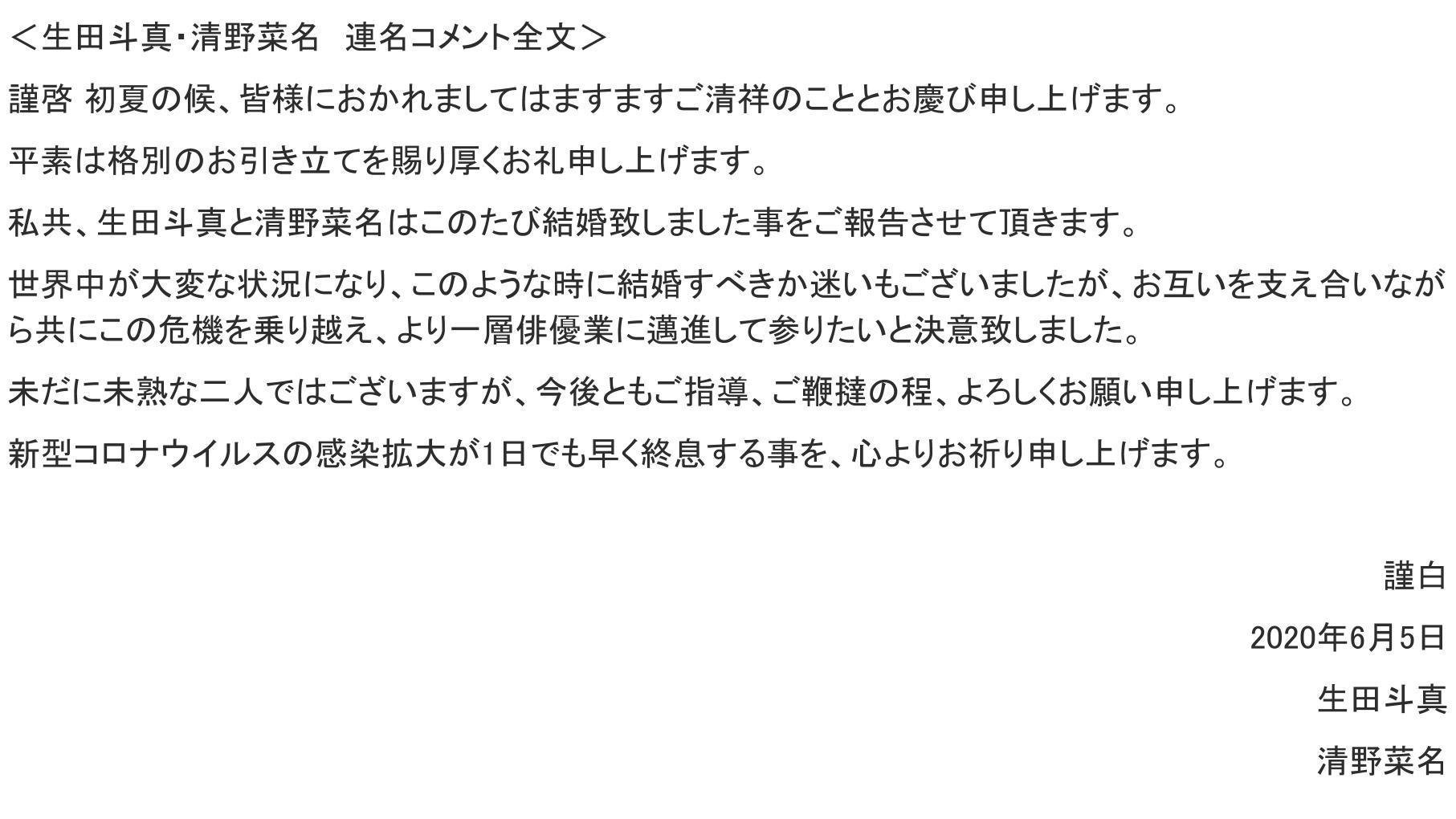 生田斗真 清野菜名 结婚