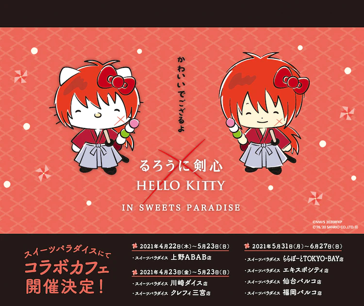 浪客剑心 HELLO KITTY
