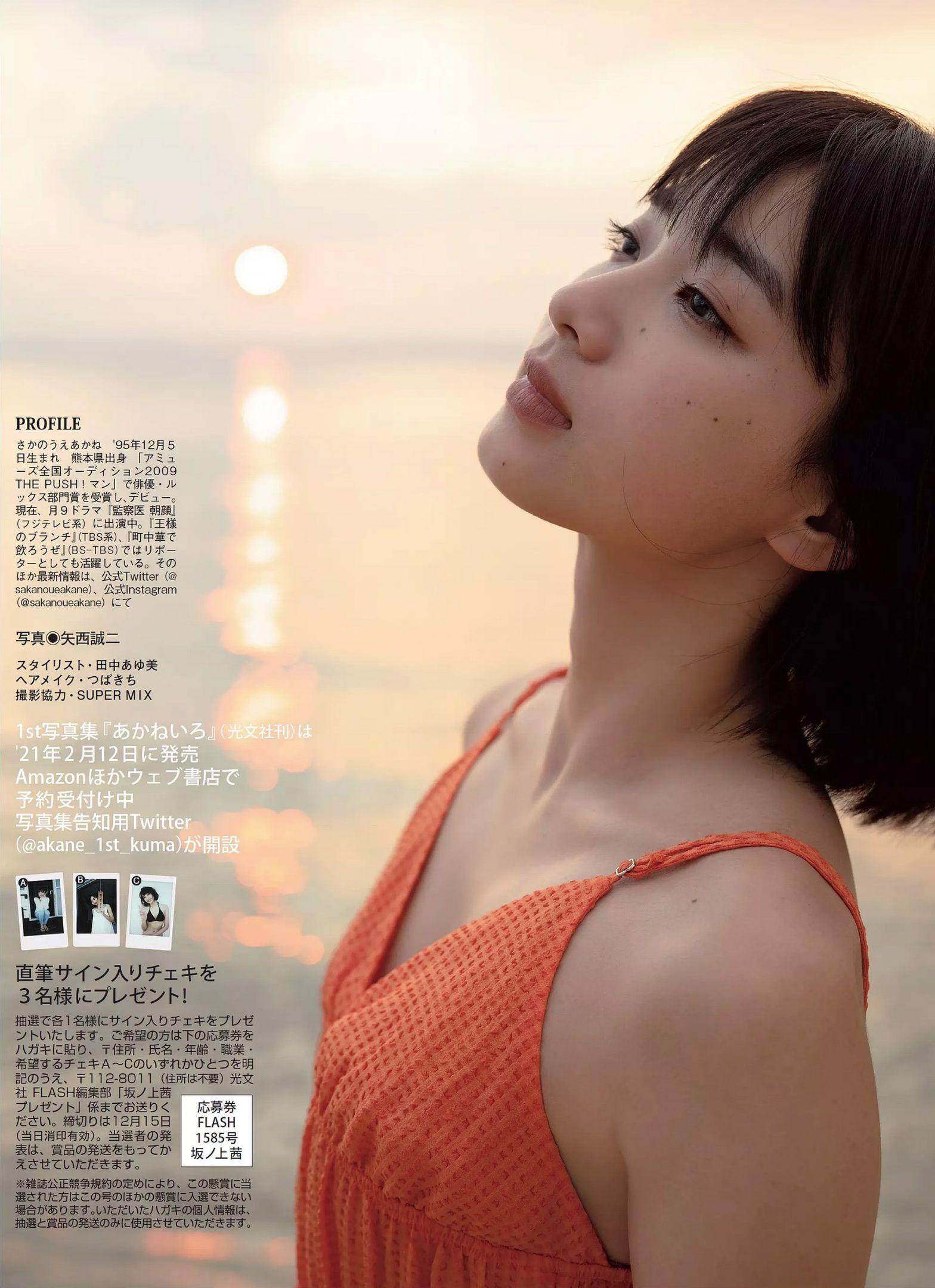吉田莉樱 栗田惠美-FLASH 2020年12月22日刊-第18张图片-深海领域