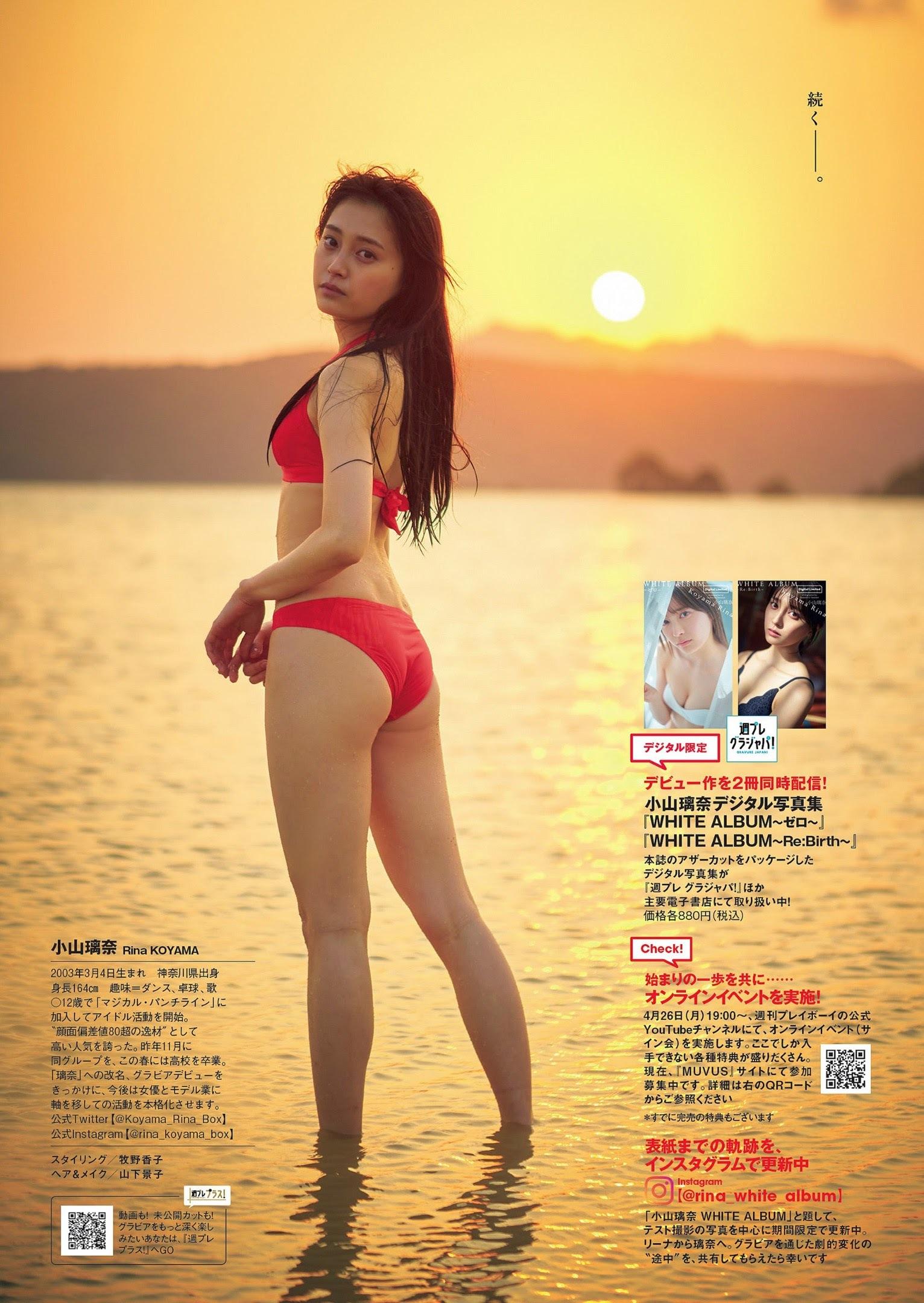 小山璃奈 頓知気さきな 伊藤美来-Weekly Playboy 2021年第十八期 高清套图 第15张