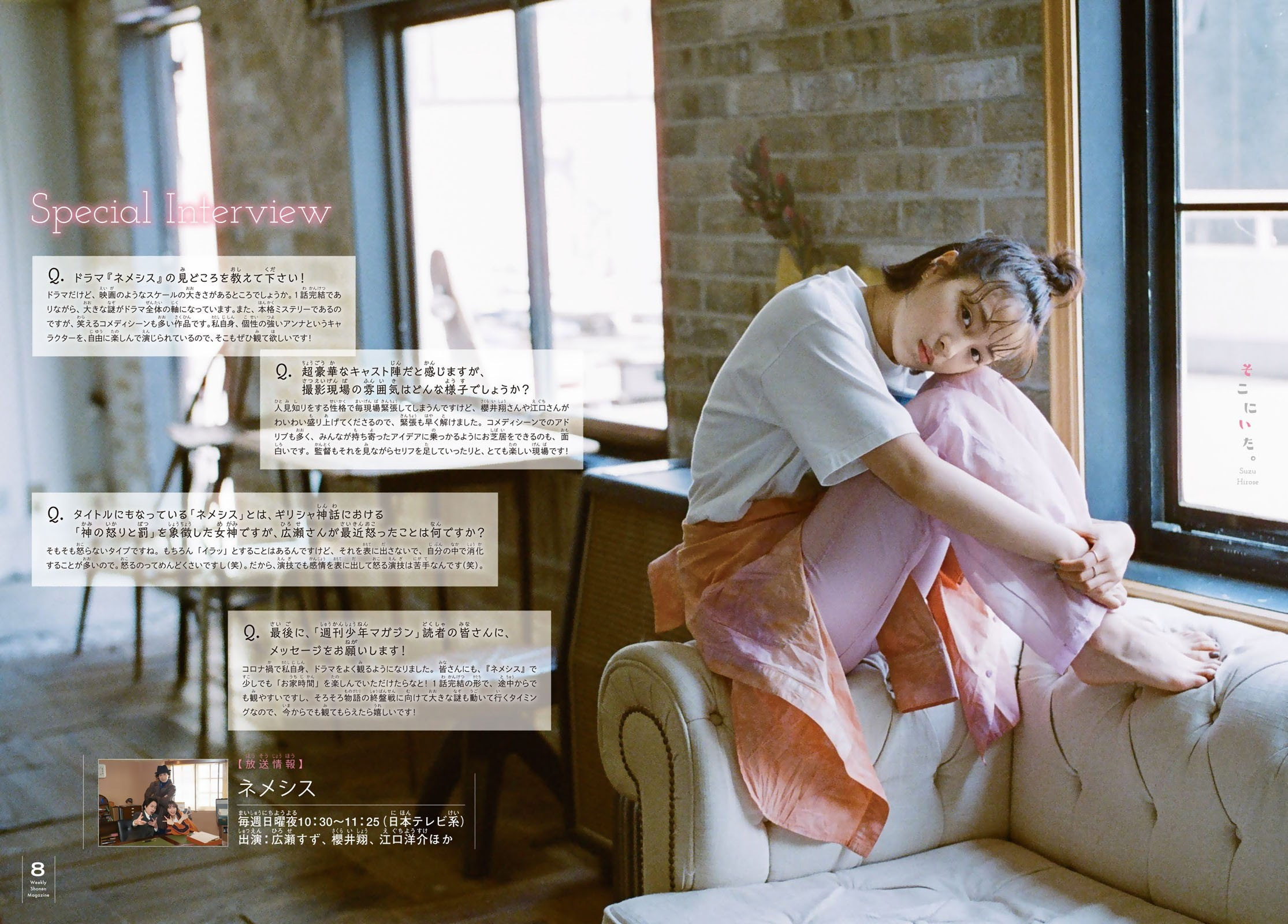 少年Magazine 广濑丝丝 广濑铃009
