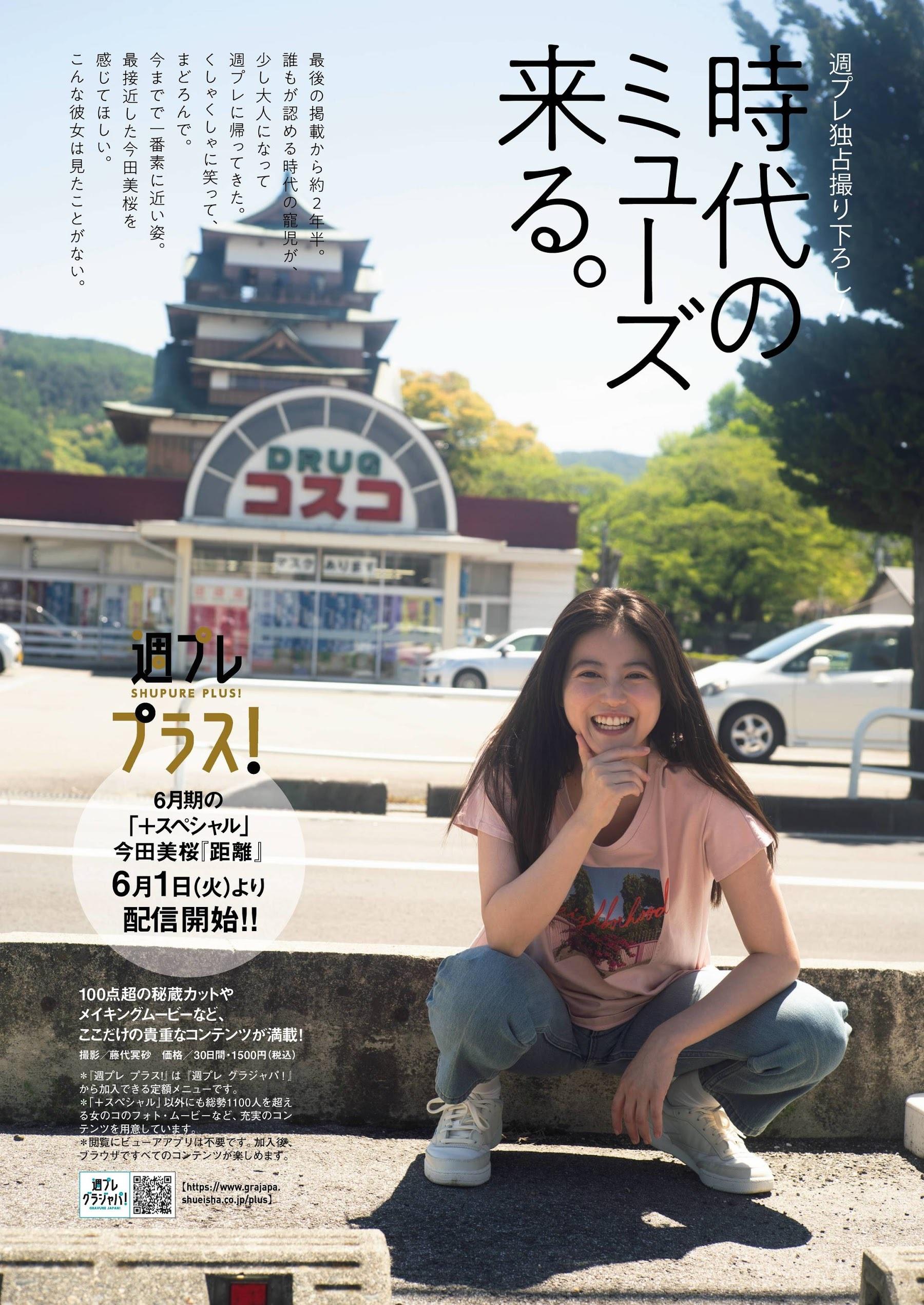 今田美樱-WEEKLY PLAYBOY 2021年第二十四期  高清套图 第3张