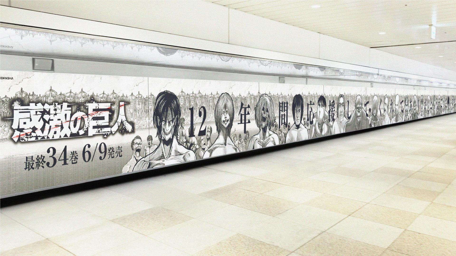 进击的巨人 新宿站 LED 广告牌 nijimen 1401749735468240901_p1