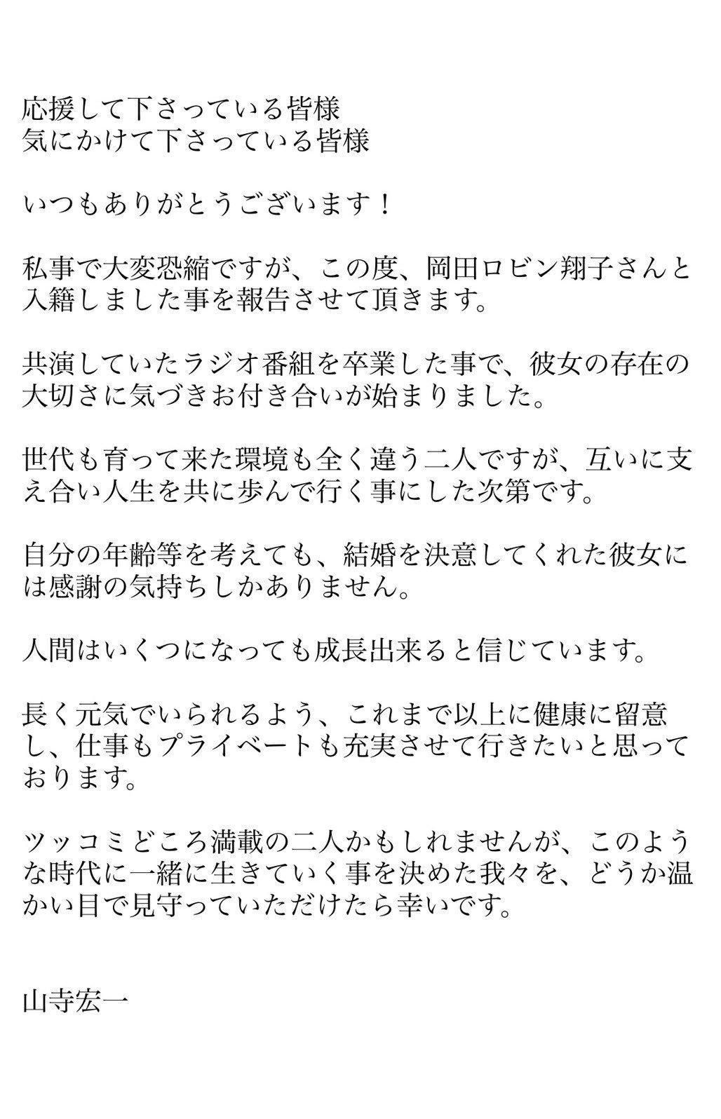 山寺宏一 冈田罗宾翔子  结婚