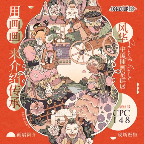 """让创作被看见:ACG创作者所讲述的""""中国故事""""2016"""