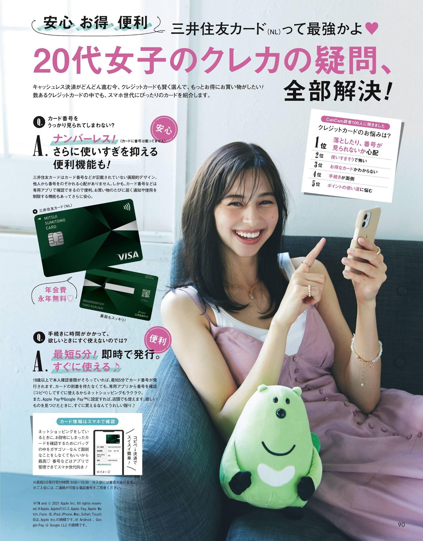 中条彩未 石川恋-CANCAM 2021.09 REN & AYAMI STARRING RETRO SUMMER DREAMS  高清套图 第10张