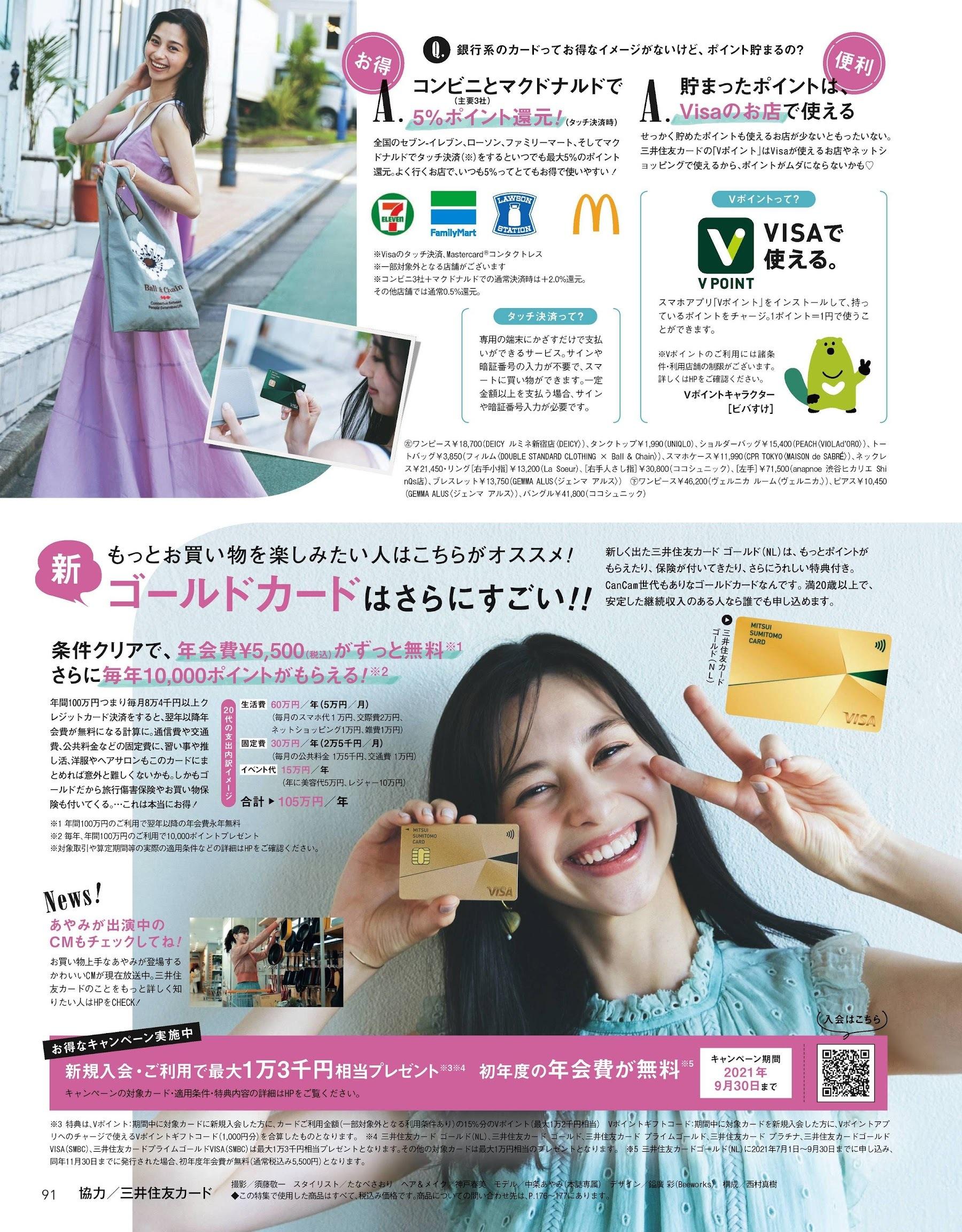 中条彩未 石川恋-CANCAM 2021.09 REN & AYAMI STARRING RETRO SUMMER DREAMS  高清套图 第11张
