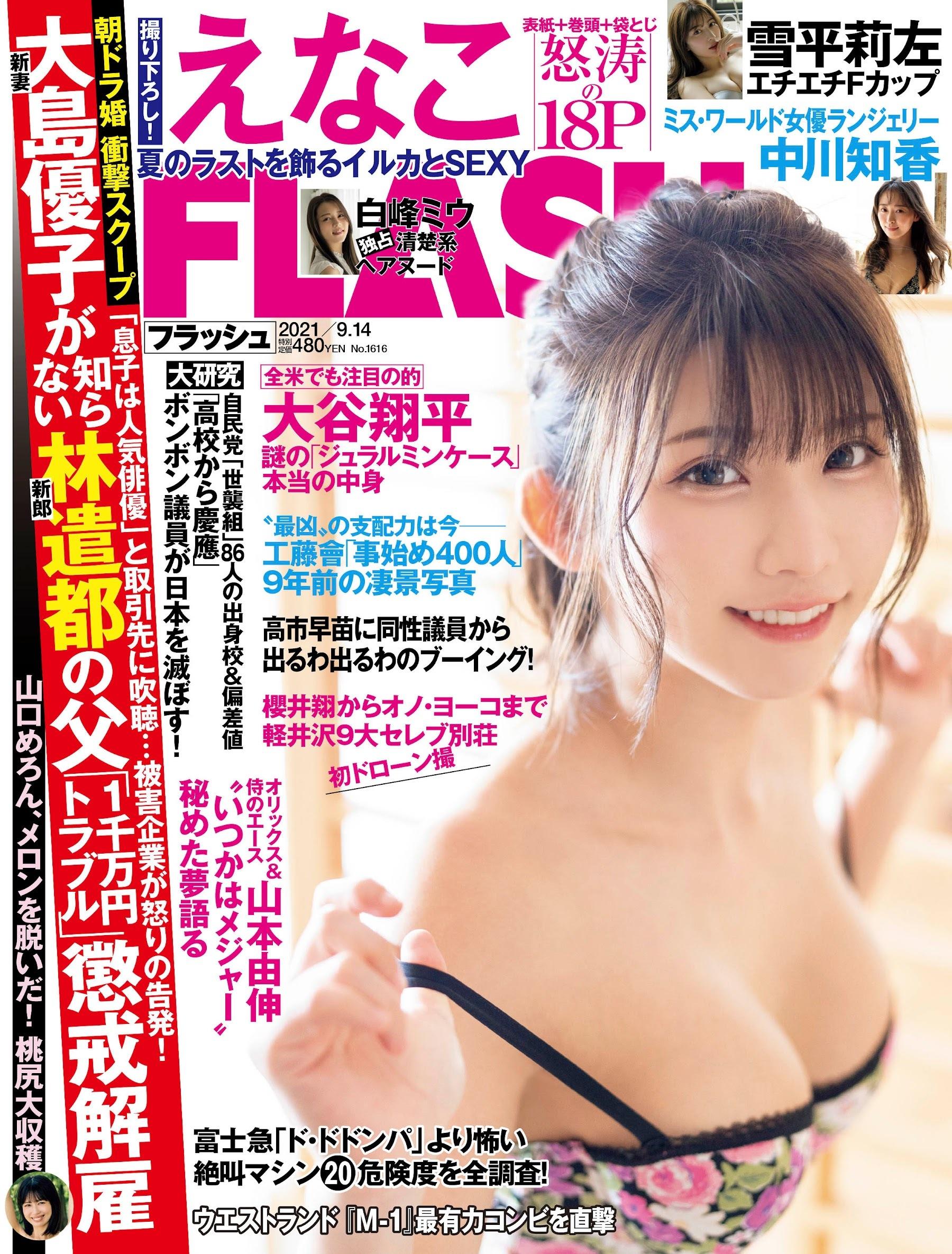 enako 雪平莉左-FLASH 2021年9月14日刊
