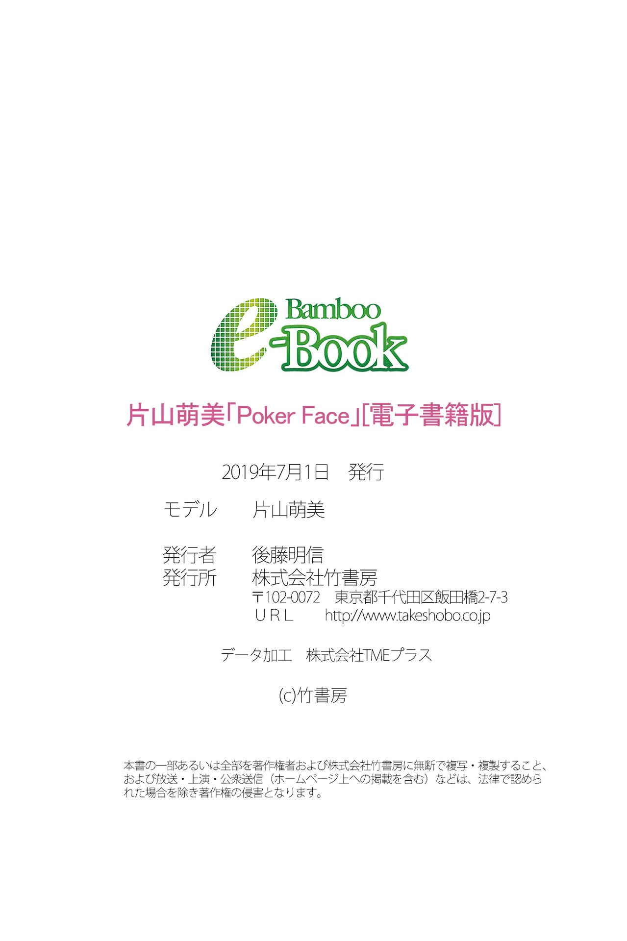 片山萌美 Poker Face 00061