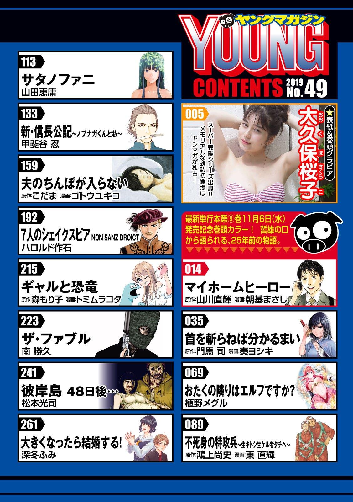 大久保樱子 Young Magazine