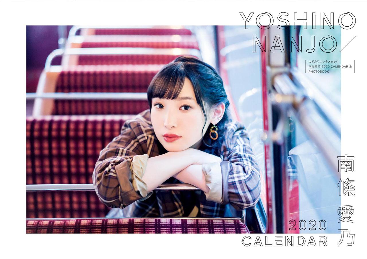 南条爱乃2020 Calendar Photobook 发售2月举办发售纪念会 二次元观察