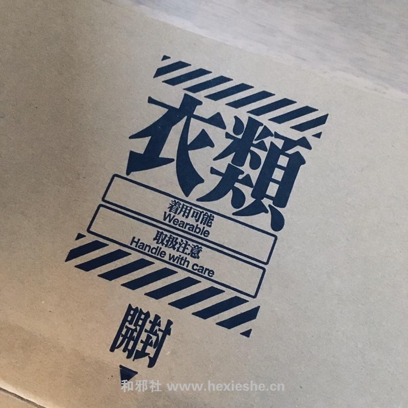 Evangelion EVA 优衣库 EVA风格纸箱AkaneSato 1249546923389771777_p0