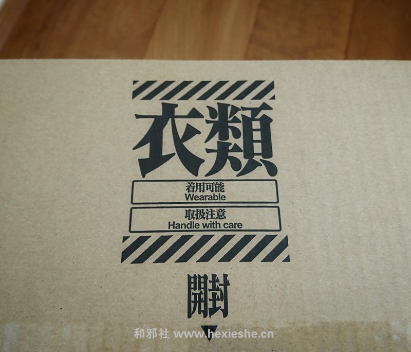 Evangelion EVA 优衣库 EVA风格纸箱sagaxtoto 1249867038853459969_p1